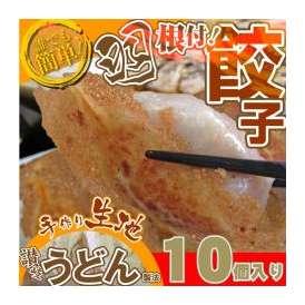 【冷凍】手作り純生餃子10個入り!【讃岐うどん製法で皮を作りました!】