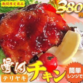 【冷凍】骨付テリヤキチキン(骨付き鶏・ローストチキン・お惣菜・クリスマス)