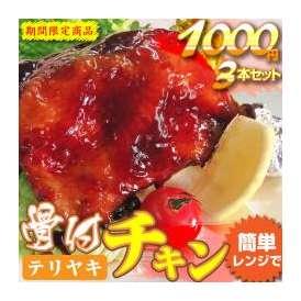 【冷凍】骨付テリヤキチキン3本セット(骨付き鶏・ローストチキン・お惣菜・クリスマス)