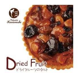 【冷凍】ドライフルーツのタルト(15cm)