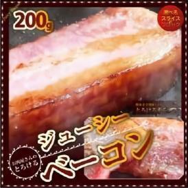 お肉屋さんのジューシーベーコン200g【選べるカット(スライスorブロック】