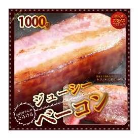 お肉屋さんのジューシーベーコン1000g【選べるカット(スライスorブロック】