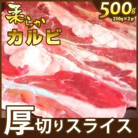 アメリカ産牛カルビ焼肉用! 厚切り 500g(250g×2)【牛/焼肉/バーベキュー/カルビ/バラ/BBQ/焼き肉/当日発送/厚切り】
