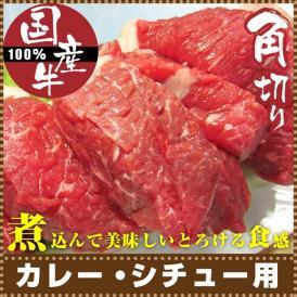 国産牛角切り肉!カレー・シチュー用 150g 【国産牛/カレー/シチュー/煮込み/角切り/サイコロ/牛/牛肉/当日発送】