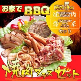 【送料無料】焼肉プラスセット!5種のお肉!★買えば買うほどオマケ付★