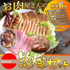 【送料無料】お肉屋さんの惣菜セット★厳選6種!!買えば買うほどオマケ付き!