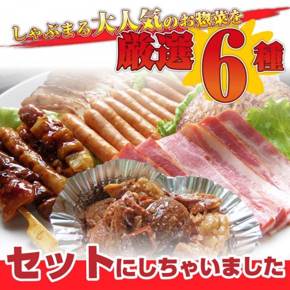 【送料無料】お肉屋さんの惣菜セット★厳選6種!!買えば買うほどオマケ付き!02