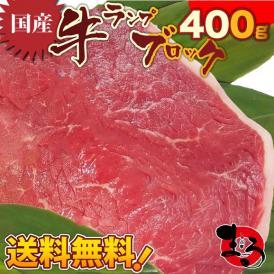 【送料無料】国産牛ランプブロック 400g