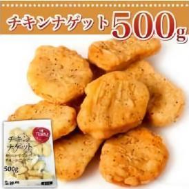 【冷凍】チキンナゲット★500g【お得な大容量・業務用にも!】(