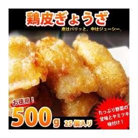 【冷凍】鶏皮包み餃子 25個入