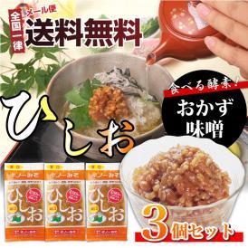 【メール便送料無料】 食べる味噌ひしお(3個セット)【同梱不可】