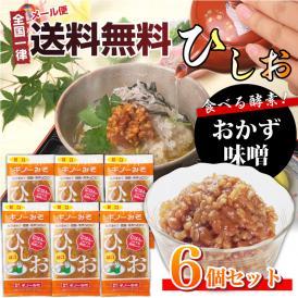 【メール便送料無料】 食べる味噌ひしお(お得な6個セット)【同梱不可】