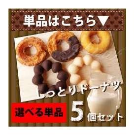【冷凍】お好きな1種類を選べる!しっとり濃厚ミルクドーナツ5個セット【ドーナツ/ミルク/チョコ/冷凍/スイーツ/お取り寄せ/当日発送】