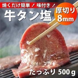 【冷凍】特製厚切り牛タン塩タレ漬けたっぷり500g(バーベキュー)【他の送料無料の商品と同梱の場合は送料無料となります】 【牛肉/タン/厚切り/バーベキュー/BBQ/焼肉/スライス】