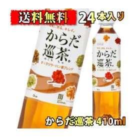 からだ巡茶(410mL*24本入)【からだ巡茶】[お茶 コカ・コーラ コカコーラ]【送料無料】