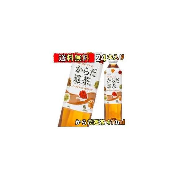 からだ巡茶(410mL*24本入)【からだ巡茶】[お茶 コカ・コーラ コカコーラ]【送料無料】01