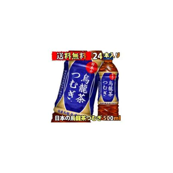 日本の烏龍茶つむぎ(500ml*24本入)【ウーロン茶】[お茶 コカ・コーラ コカコーラ]【送料無料】01