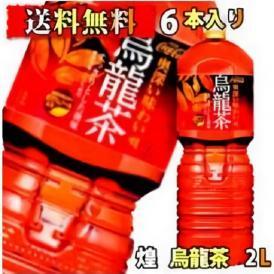 煌(ファン) 烏龍茶 ペコらくボトル(2L*6本セット)【ウーロン茶】[お茶 コカ・コーラ コカコーラ]【送料無料】