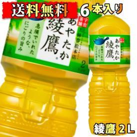 綾鷹(2L*6本入)【緑茶】[日本茶 お茶 コカ・コーラ コカコーラ]【送料無料】