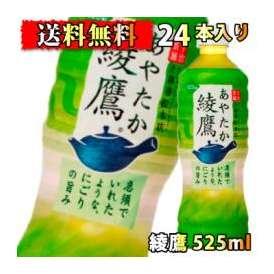 綾鷹(525ml*24本入)【緑茶】[日本茶 お茶 コカ・コーラ コカコーラ]【送料無料】