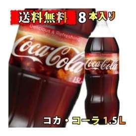 コカ・コーラ(1.5L*8本入)【コカコーラ(Coca-Cola)】[コカコーラ 1.5l 炭酸飲料]【送料無料】