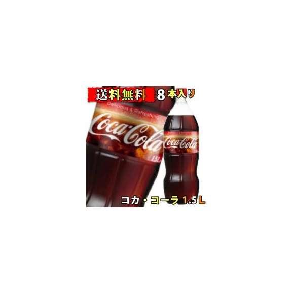 コカ・コーラ(1.5L*8本入)【コカコーラ(Coca-Cola)】[コカコーラ 1.5l 炭酸飲料]【送料無料】01