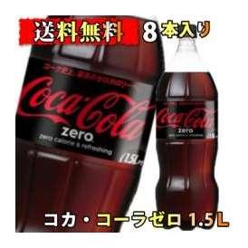コカ・コーラ ゼロ(1.5L*8本入)コカコーラ(Coca-Cola)【コカコーラ ゼロ 1.5l 炭酸飲料】【送料無料】