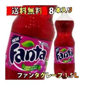 ファンタ グレープ(1.5L*8本入)【ファンタ】[炭酸飲料 コカ・コーラ コカコーラ]【送料無料】