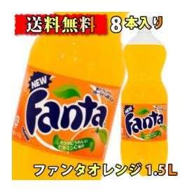 ファンタ オレンジ (1.5L*8本入)【ファンタ】[炭酸飲料 コカ・コーラ コカコーラ]【送料無料】