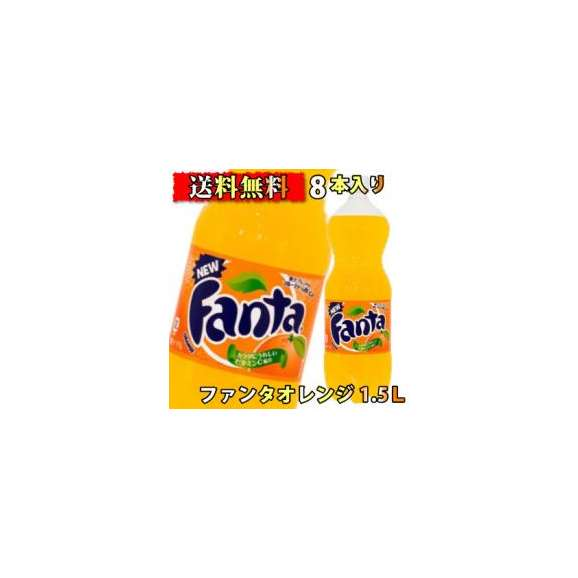 ファンタ オレンジ (1.5L*8本入)【ファンタ】[炭酸飲料 コカ・コーラ コカコーラ]【送料無料】01