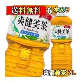 爽健美茶(2L*6本入)【ブレンド】[カフェインゼロ お茶 コカ・コーラ コカコーラ]【送料無料】
