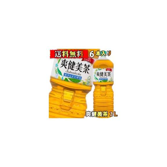 爽健美茶(2L*6本入)【ブレンド】[カフェインゼロ お茶 コカ・コーラ コカコーラ]【送料無料】01