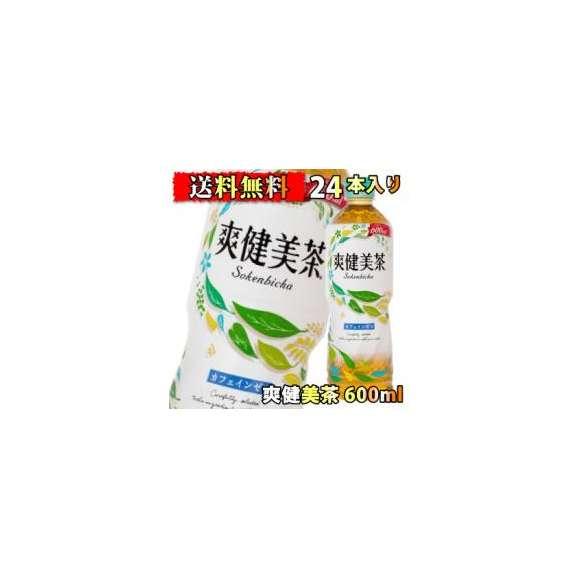 爽健美茶(600mL*24本入)【ブレンド】[カフェインゼロ お茶 コカ・コーラ コカコーラ]【送料無料】01