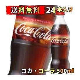 コカ・コーラ (500mL*24本入)コカコーラ(Coca-Cola)【コカコーラ 500ml 24本 炭酸飲料】【送料無料】