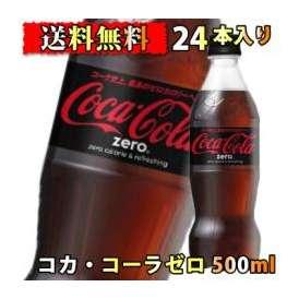 コカ・コーラ ゼロ(500mL*24本入)コカコーラ(Coca-Cola)【コカコーラ ゼロ 500ml 24本 炭酸飲料】【送料無料】