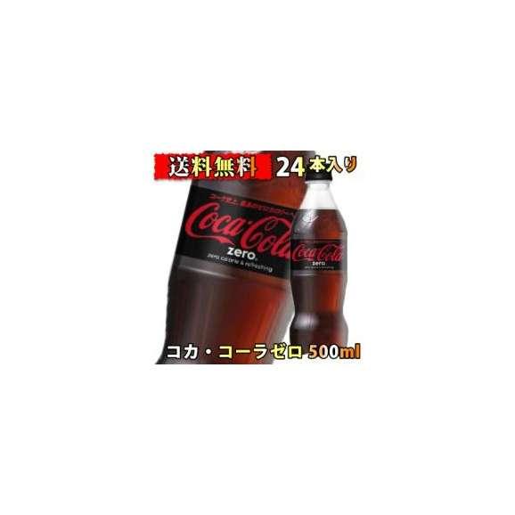 コカ・コーラ ゼロ(500mL*24本入)コカコーラ(Coca-Cola)【コカコーラ ゼロ 500ml 24本 炭酸飲料】【送料無料】01