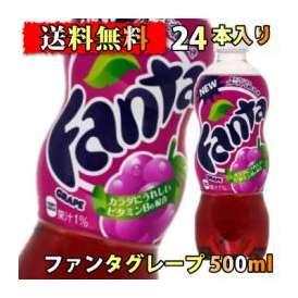 ファンタ グレープ(500mL*24本入)【ファンタ】[炭酸飲料 コカ・コーラ コカコーラ]【送料無料】