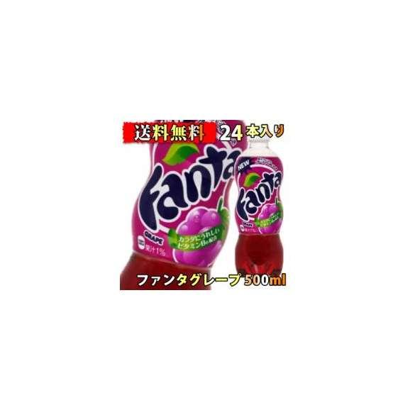 ファンタ グレープ(500mL*24本入)【ファンタ】[炭酸飲料 コカ・コーラ コカコーラ]【送料無料】01
