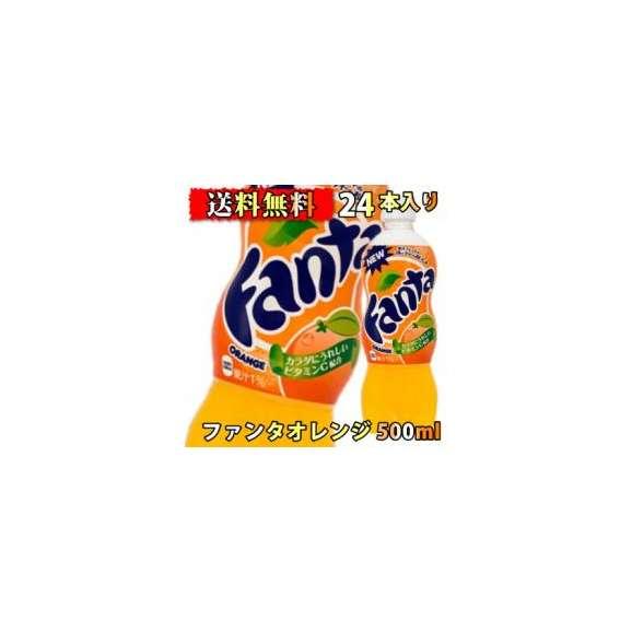 ファンタ オレンジ (500mL*24本入)【ファンタ】[炭酸飲料 コカ・コーラ コカコーラ]【送料無料】01