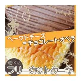【冷凍】選べるフリーカットケーキ ベークドチーズorオペラ(チョコ)★【ケーキ/チーズ/チーズケーキ/チョコ/オペラ/冷凍/アイス/スイーツ/お取り寄せ/当日発送】