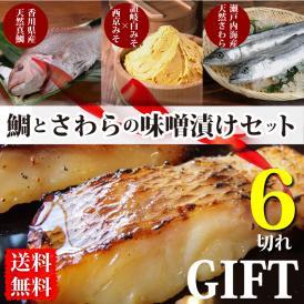 【送料無料】鯛とさわらの味噌漬けセット【魚/白みそ/鯛/たい/鰆/さわら/焼くだけ/西京みそ/ミソ/冷凍/当日発送】