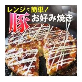 【冷凍】レンジで簡単・豚お好み焼き!関西風(12時までの御注文で当日発送、土日祝を除く)【オコノミ/おこのみ/惣菜/豚玉/B級/ソース/】