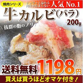 【送料無料】【冷凍】タレ漬け牛カルビ(牛バラ) 200g 焼肉用 買えば買うほどオマケ付き! お試し