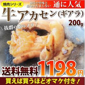 【送料無料】【冷凍】牛タレ漬けアカセン(ギアラ) 200g 焼肉用 買えば買うほどオマケ付き! お試し
