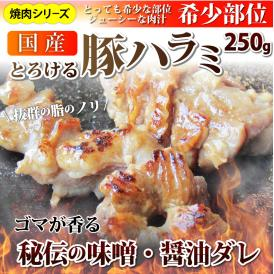 【冷凍】国産 豚ハラミタレ漬け 250g 焼肉用(はらみ)【豚 ハラミ タレ 秘伝 焼肉 BBQ バーベキュー やきにく ホルモン 花見 行楽 お試し】