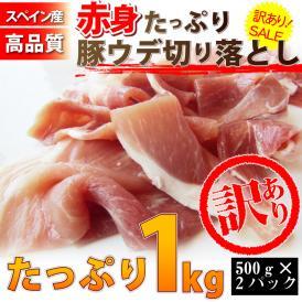 訳あり【冷凍】スペイン産 豚ウデ切り落とし1kg(500g×2パック)3セットで送料無料・5セットで500gオマケ【 豚肉 ウデ うで 切り落とし 切り落し 炒め物 冷凍 豚 訳アリ ワケアリ わけあ