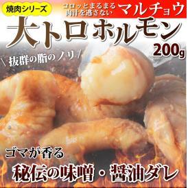 【冷凍】タレ漬けホルモン(マルチョウ) 200g 焼肉用