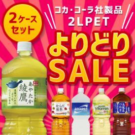 コカコーラ 代引き不可2L 2リットル PET 6本×2ケース (12本) よりどり組み合わせ自由【送料無料】