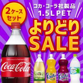 コカコーラ 代引き不可1.5L PET 8本×2ケース(16本) よりどり組み合わせ自由【送料無料】
