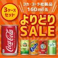 コカコーラ 代引き不可 160ml 缶90本 (30本×3ケース) よりどり組み合わせ自由【送料無料】